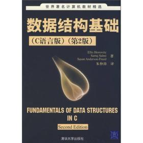 数据结构基础:第2版