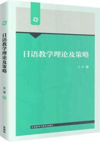 日语教学理论及策略 王琪 外语教学与研究出版社 2017/3/1 9787513585217