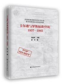 卡尔逊与罗斯福谈中国:1937-1945