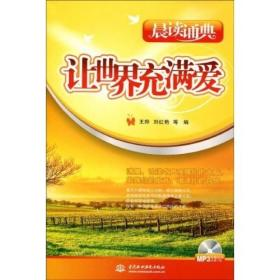 正版 让世界充满爱 王烨 中国水利水电出版社