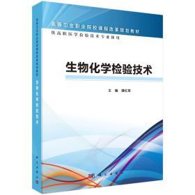 生物化学检验技术(高职检验)