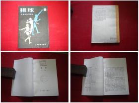 《排球》,32开张然著,人民体育1984.12出版,5584号,图书