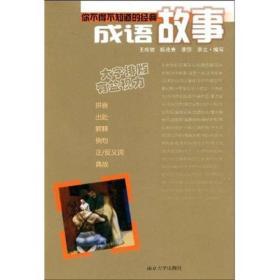你不得不知道的经典故事:成语故事 王桂银、陈兆青、李莎 著  南京大学出版社 9787305062612