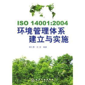 ISO 14001:2004环境管理体系建立与实施