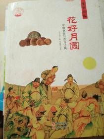 花好月圆:中秋节俗与赏月之风