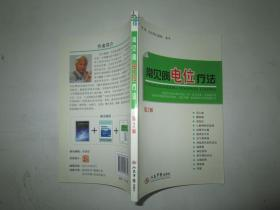 常见病电位疗法(第2版)