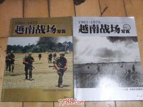 越南战场写真1961-1975【上下】无海报