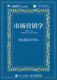 市場營銷學