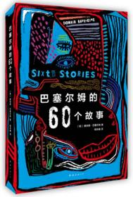 巴塞尔姆的60个故事