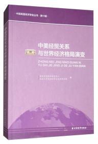 中美经贸关系与世界经济格局演变