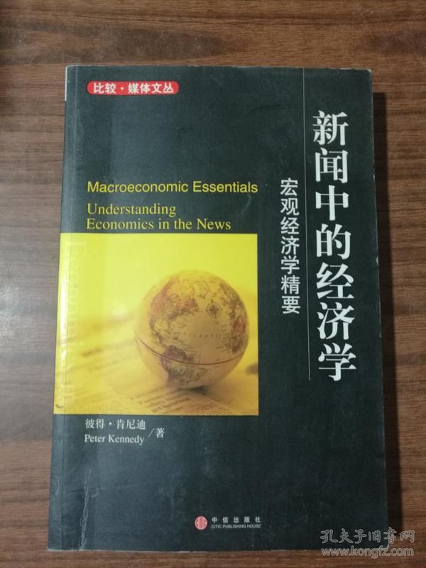 新闻中的经济学