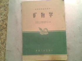 62年印 高等学校教学用书.[矿物学]  16开163页