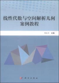 线性代数与空间解析几何案例教程