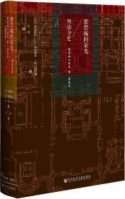 【精装】甲骨文丛书·紫禁城的荣光:明清全史