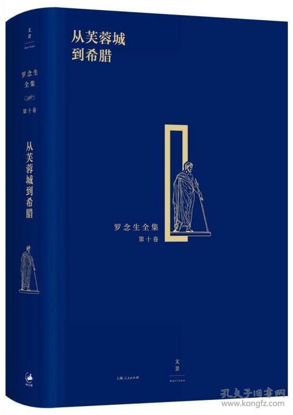 罗念生全集(第十卷):从芙蓉城到希腊