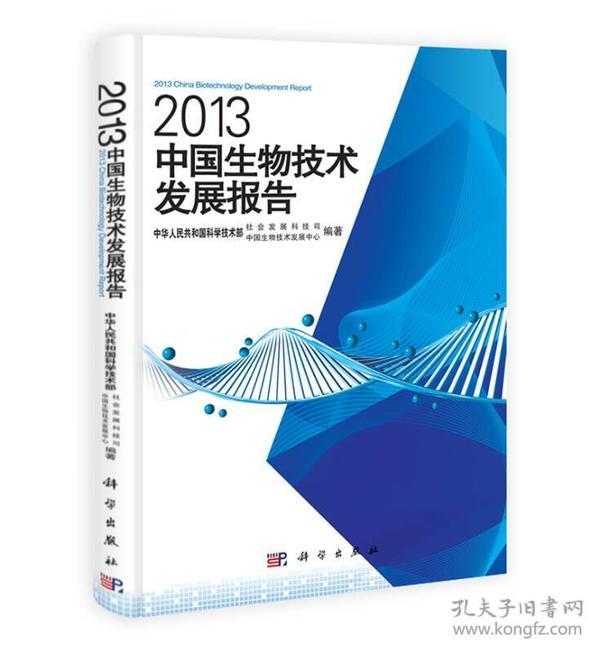 2013中国生物技术发展报告