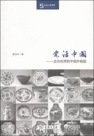 瓷话中国:走向世界的中国外销瓷