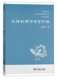 汉语韵律诗体学论稿