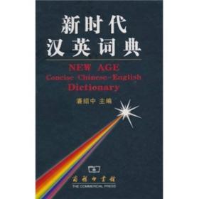 新时代汉英词典  精装