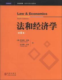 法和经济学(第6版)(影印版)