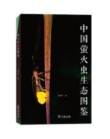中国萤火虫生态图鉴