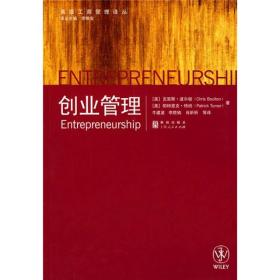 创业管理(高级工商管理译丛)