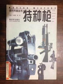 现代兵器丛书:特种枪(馆藏)