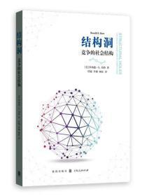 结构洞:竞争的社会结构