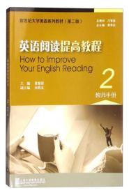 新世纪大学英语系列教材:英语阅读提高教程2(第二版 教师手册)