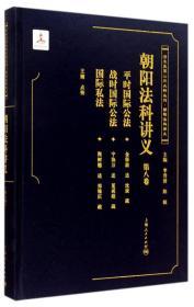 朝阳法科讲义(第八卷)