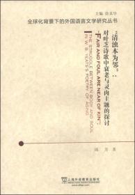 """全球化背景下的外国语言文学研究丛书·""""清浊本为邻"""":对叶芝诗歌中衰老与灵肉主题的探讨"""