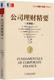 公司理财精要亚洲版 罗斯 机械工业出版社 9787111525769