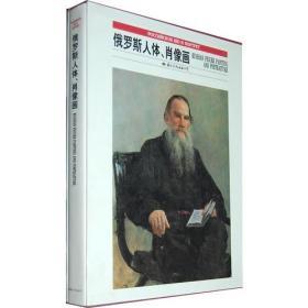 俄罗斯人体、肖像画