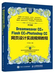 中文版Dreamweaver CC+Flash CC+Photoshop CC网页设计实战视频教程
