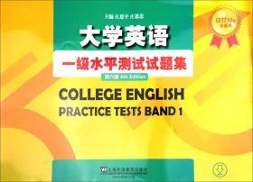 CET710分全能系:大学英语一级水平测试题集(第六版)