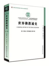 世界佛教通史·第十四卷-(世界佛教大事年表)