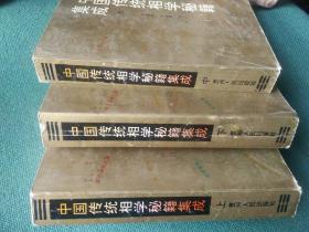 中国传统相学秘籍集成(上中下)包邮