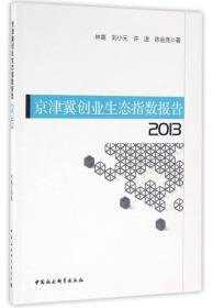 京津冀创业生态指数报告(2013)