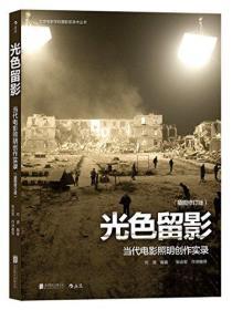 北京电影学院摄影系学术丛书·光色留影:当代电影照明创作实录(插图修订版)