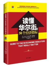 读懂华尔街的50个经济指标
