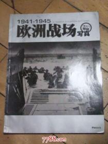 欧洲战场写真1941--1945