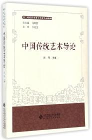 中国传统艺术导论/理工院校国学通识教育系列教材