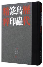 历代鸟虫篆印精粹