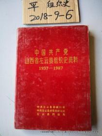 中国共产党山西省左云县组织史资料 1937~1987 品如图 免争议,