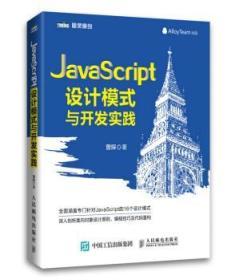 JavaScript设计模式与开发实践 正版 曾探 9787115388889 人民邮电出版社 正品书店