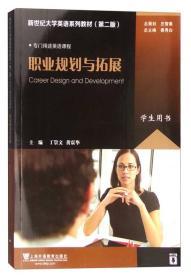 职业规划与拓展(学生用书)/新世纪大学英语系列教材(第二版)