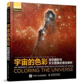 微残 宇宙的色彩 深空摄影与天文图像处理全解析