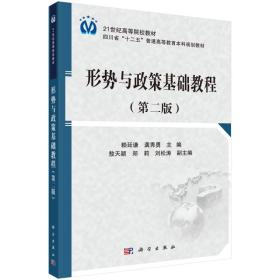 形势与政策基础教程(第2版)