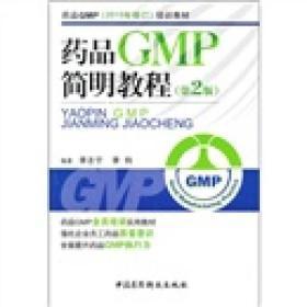 中国医药科技出版社 药品GMP简明教程(第二版第2版) 李志宁 李钧 9787506750615