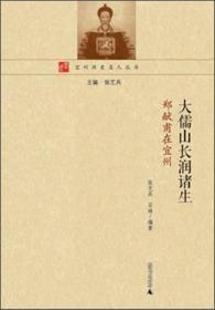 宜州历史名人丛书·大儒山长润诸生:郑献甫在宜州